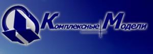 Отзывы о «НТЦ «Комплексные модели»